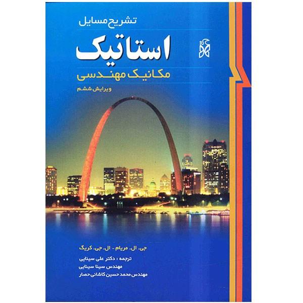 کتاب تشریح مسائل استاتیک اثر جی. ال. مریام