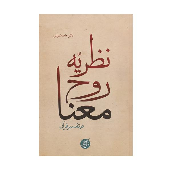 کتاب نظریه روح معنا در تفسیر قرآن اثر حامد شیواپور
