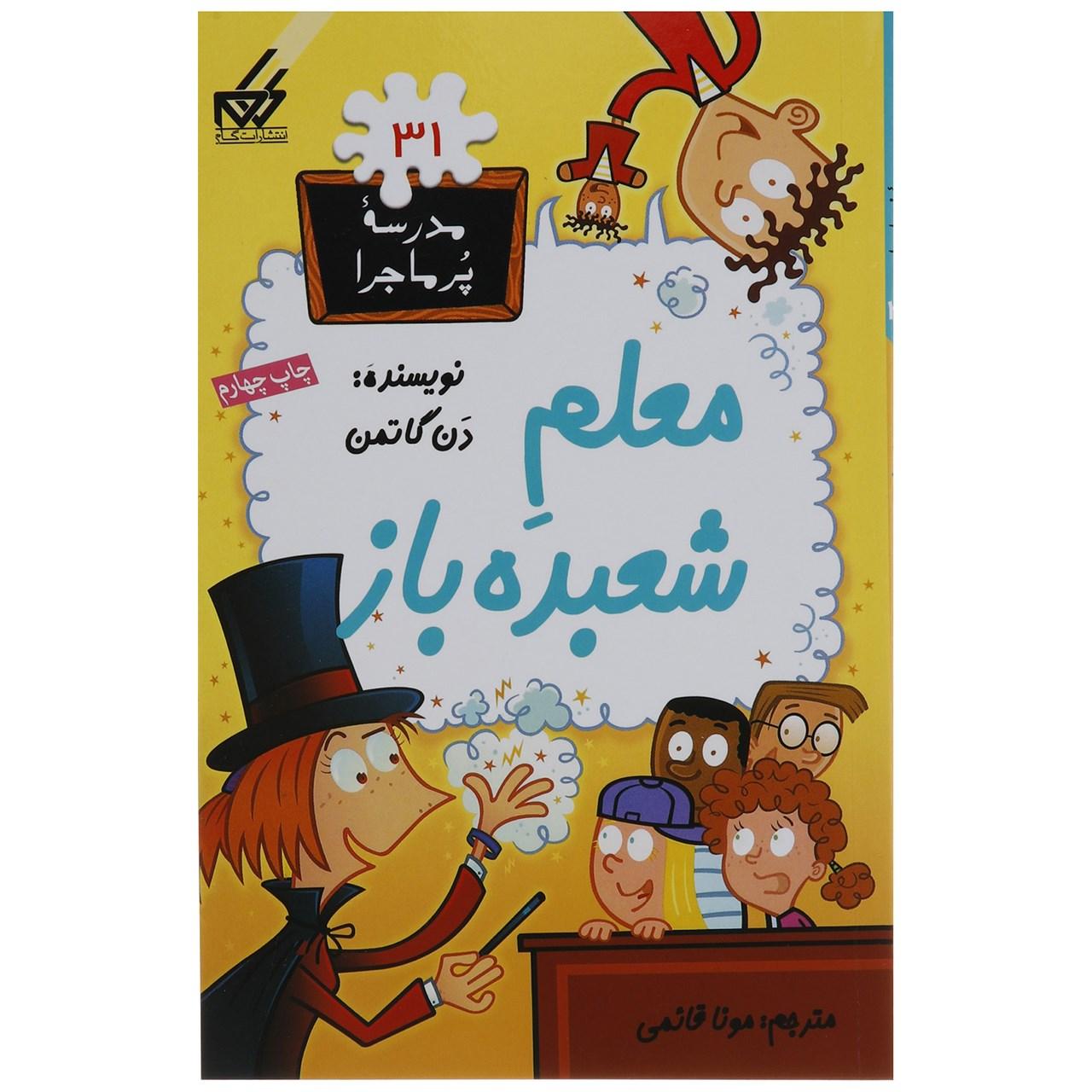 کتاب مدرسه پر ماجرا 31 معلم شعبده باز اثر دن گاتمن