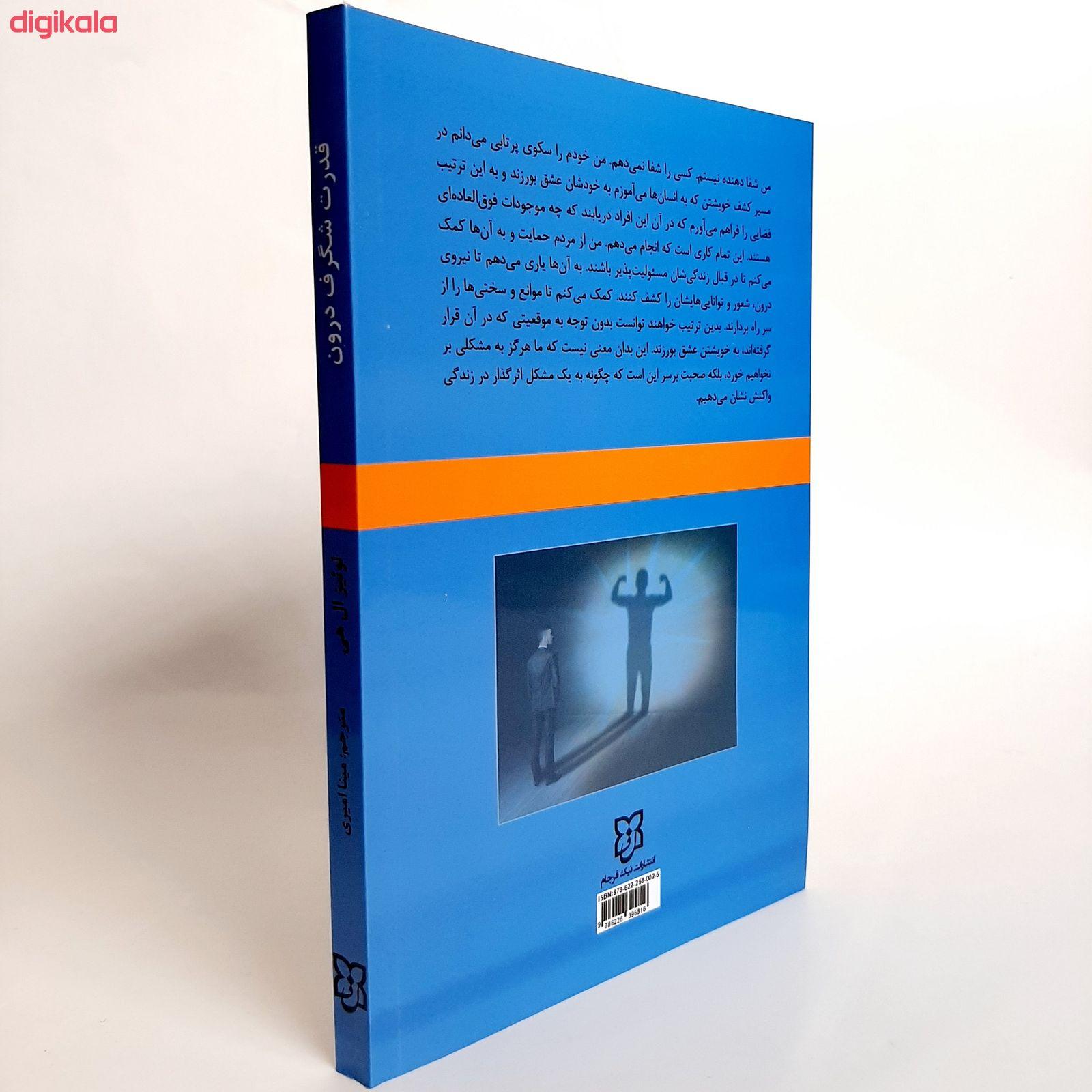 کتاب قدرت شگرف درون اثر لوئیز ال هی انتشارات نیک فرجام main 1 3