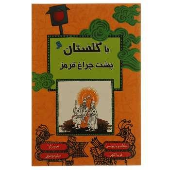 کتاب با گلستان پشت چراغ قرمز اثر فریبا کلهر