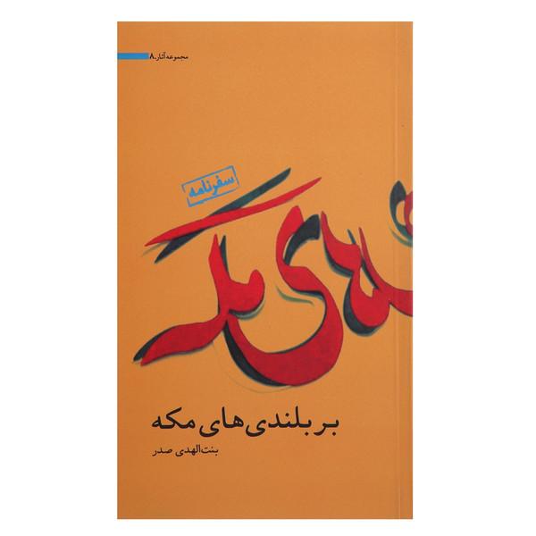 کتاب بر بلندی های مکه اثر بنت الهدی صدر