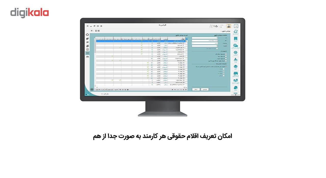 نرم افزار حسابداری شرکتی قیاس پلاس نسخه جامع main 1 4