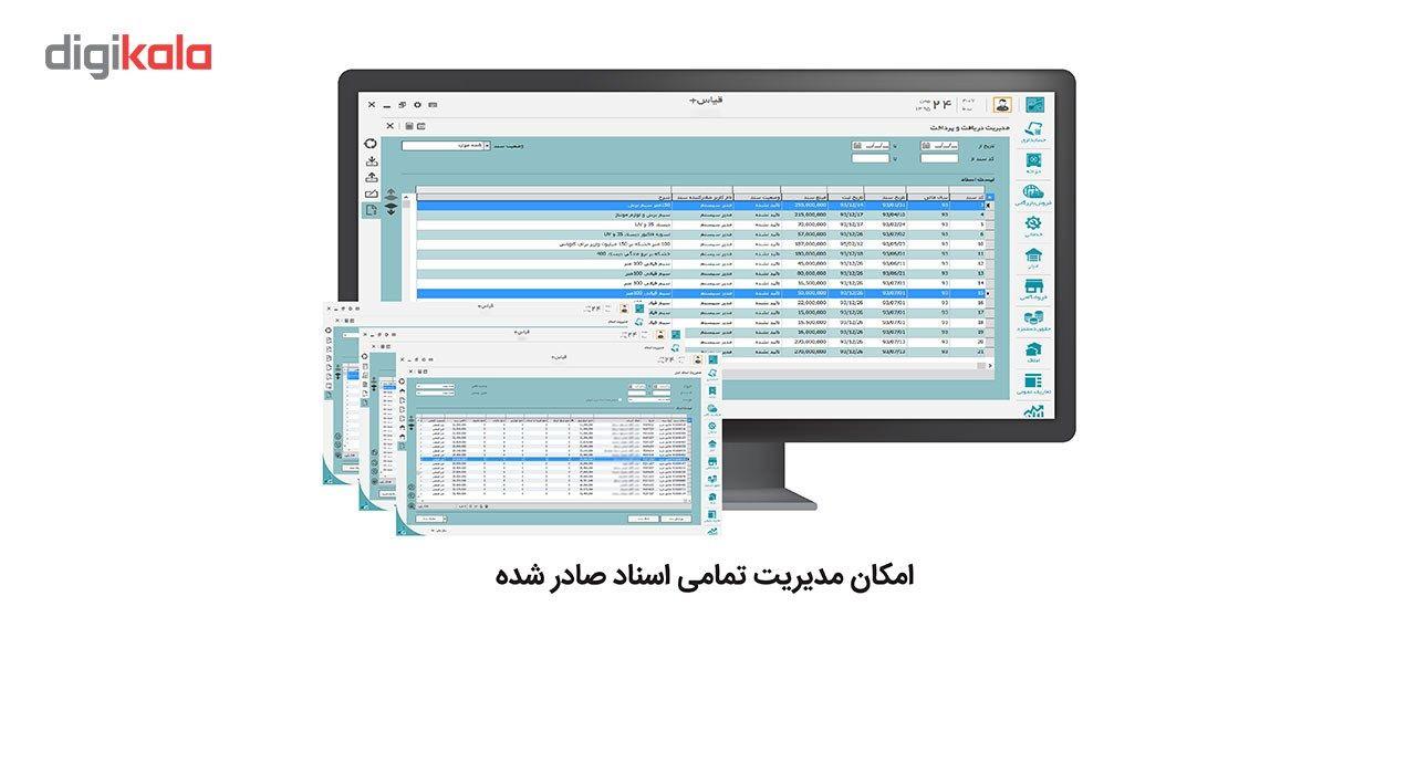 نرم افزار حسابداری شرکتی قیاس پلاس نسخه جامع main 1 7