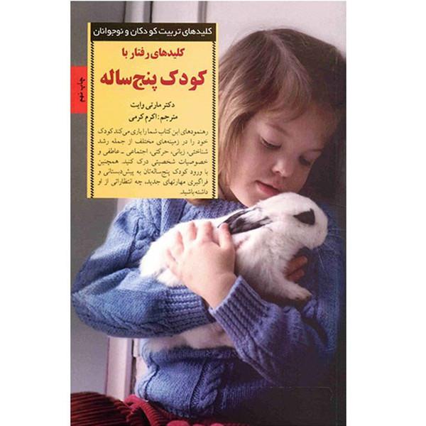 کتاب رفتار با کودک پنج ساله اثر مارتی وایت