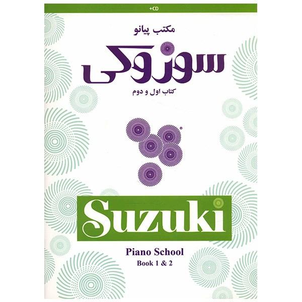 کتاب مکتب پیانو سوزوکی اثر شینیچی سوزوکی - جلد اول و دوم