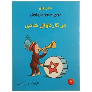 کتاب ماجراهای جورج میمون 7 کارناوال شادی اثر مارگرت