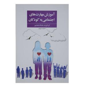 کتاب آموزش مهارت های اجتماعی به کودکان اثر ماندانا سلحشور