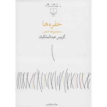 کتاب حفره ها اثر گروس عبدالملکیان