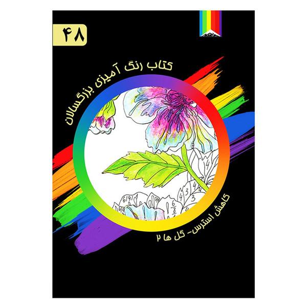 کتاب رنگ آمیزی بزرگسالان شماره 48 انتشارات دیموند بلورین