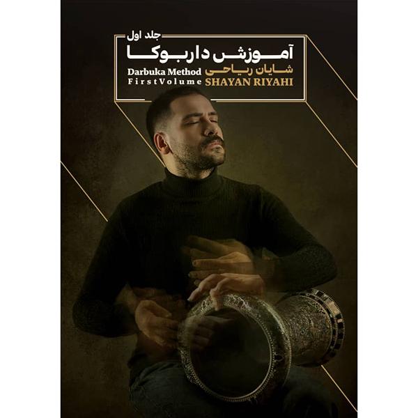 خرید                      كتاب آموزش داربوكا اثر شايان رياحي نشر موسسه خدماتي موسيقي عارف جلد 1