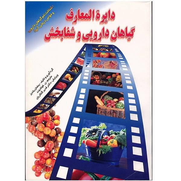 کتاب دایره المعارف گیاهان دارویی و شفابخش اثر رمضان یلدیز