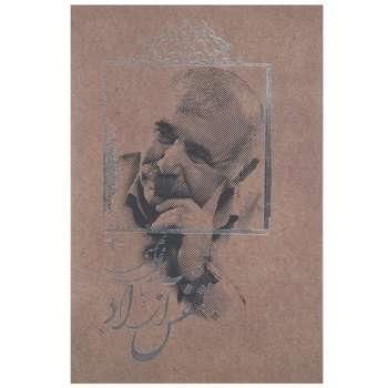 کتاب تنفس آزاد با محمدعلی بهمنی