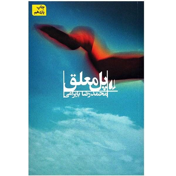 کتاب پل معلق اثر محمدرضا بایرامی