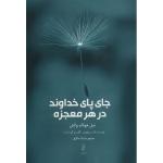 کتاب جای پای خداوند در هر معجزه اثر نیل دونالد والش thumb