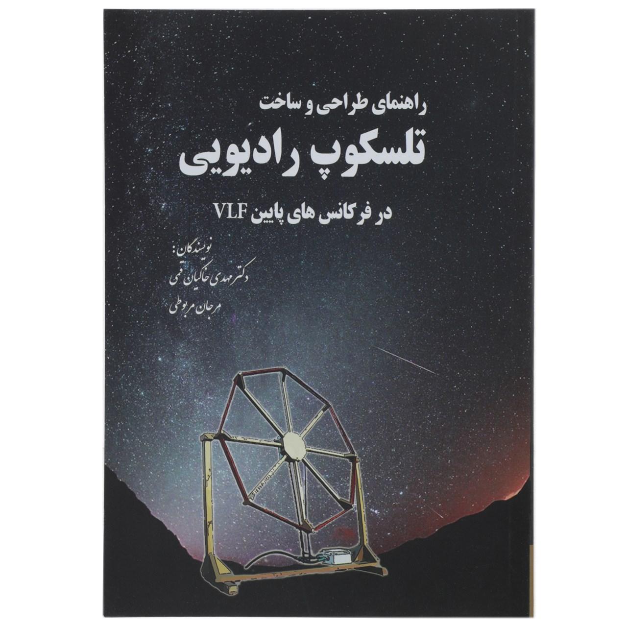 کتاب راهنمای طراحی و ساخت تلسکوپ رادیویی اثر مهدی خاکیان قمی