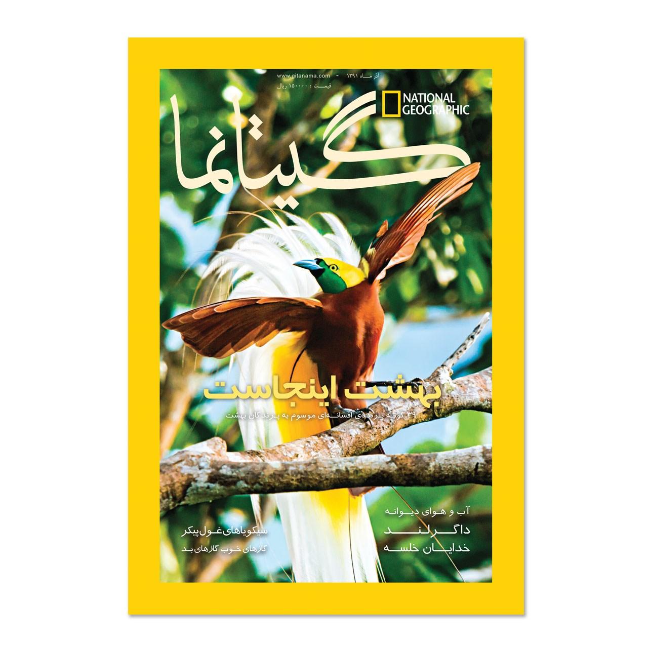 مجله نشنال جئوگرافیک فارسی - شماره 2