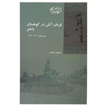کتاب فرمان آتش در کوهستان باختر اثر حسین رامتین