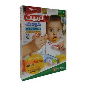 آموزش تصویری تربیت کودک و نگهداری نوزاد نشر ریشتر