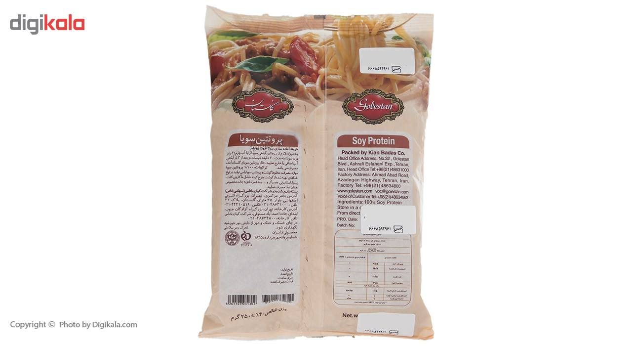 سویا پروتئین گلستان مقدار 250 گرم main 1 2