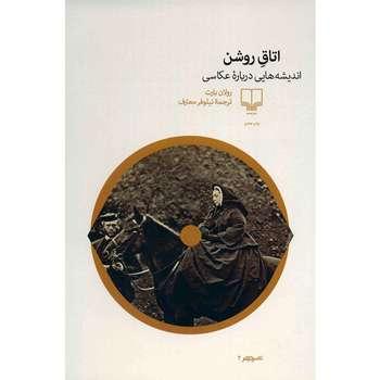 کتاب اتاق روشن اثر رولان بارت