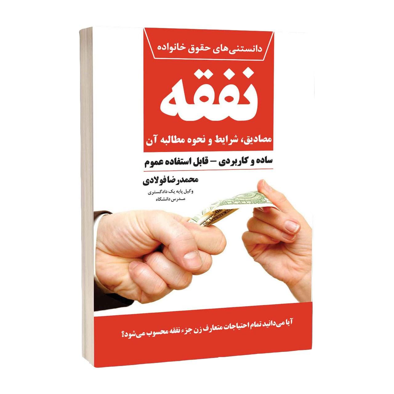 کتاب نفقه مصادیق شرایط و نحوه مطالبه آن اثر محمدرضا فولادی