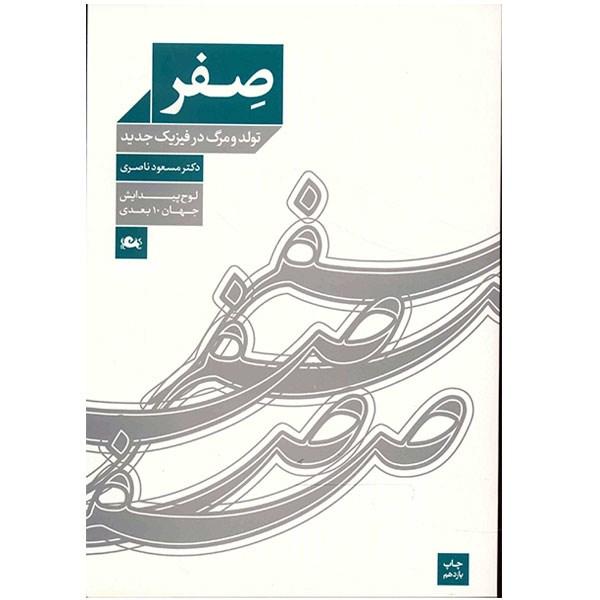 کتاب صفر اثر مسعود ناصری