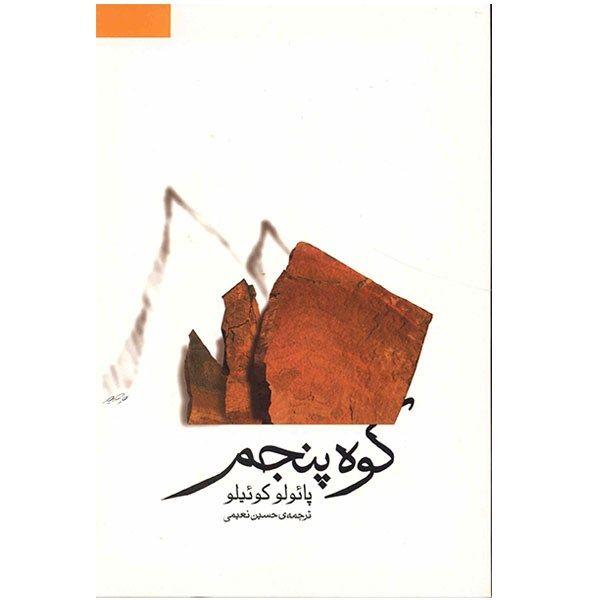 کتاب کوه پنجم اثر پائولو کوئیلو