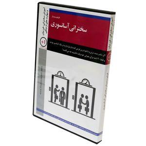 فیلم سمینار سخنرانی آسانسوری اثر محمد پیام بهرام پور