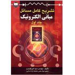 کتاب تشریح کامل مسائل مبانی الکترونیک اثر سید امیر گوهری - جلد اول