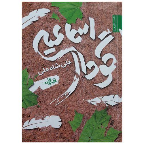 کتاب گودال اسماعیلی اثر علی شاه علی