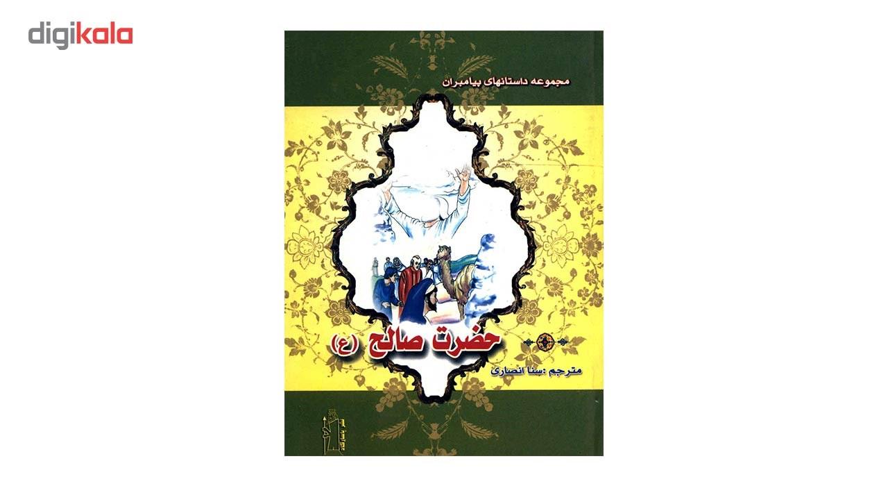 خرید                      کتاب حضرت صالح اثر نضال علی