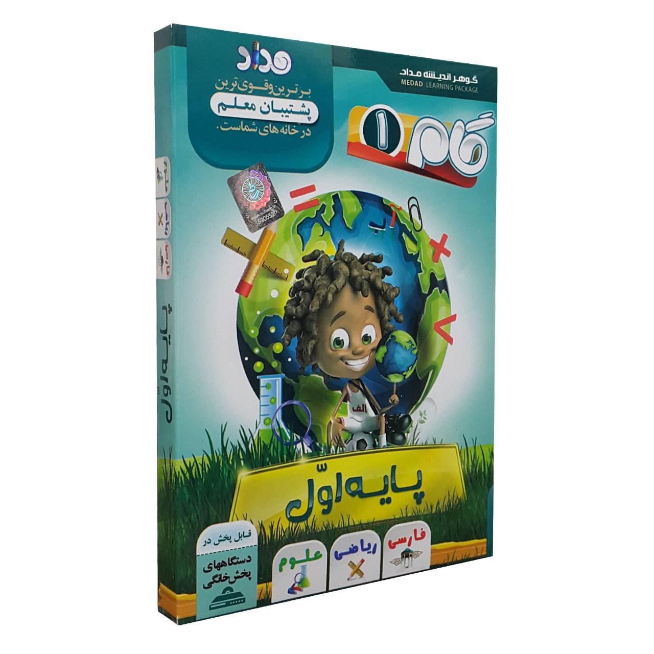 آموزش تصویری ریاضی فارسی علوم اول دبستان نشر مداد