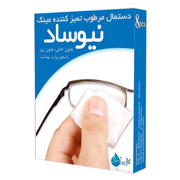 دستمال مرطوب تمیز کننده عینک نیوساد بسته 8 عددی