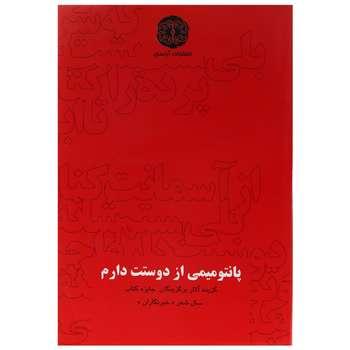 کتاب پانتومیمی از دوستت دارم اثر علی رضا بهرامی