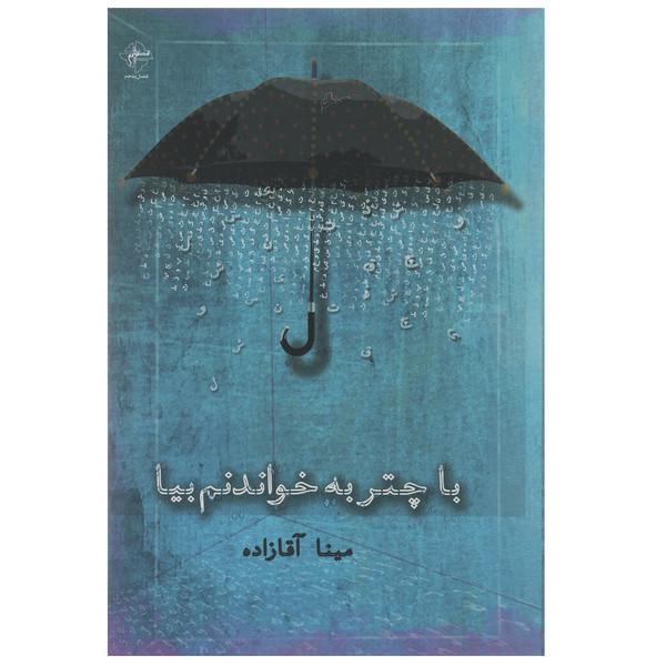 کتاب با چتر به خواندنم بیا اثر مینا آقازاده