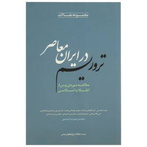 کتاب تروریسم در ایران معاصر اثر حمیدرضا اسماعیلی