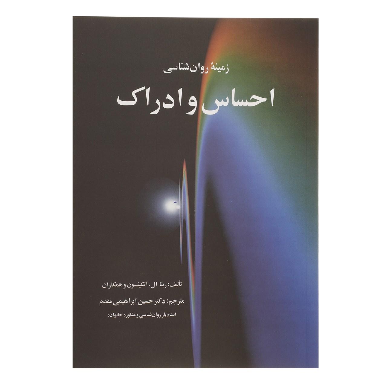 کتاب زمینه روان شناسی احساس و ادراک اثر ریتا ال آتکینسون