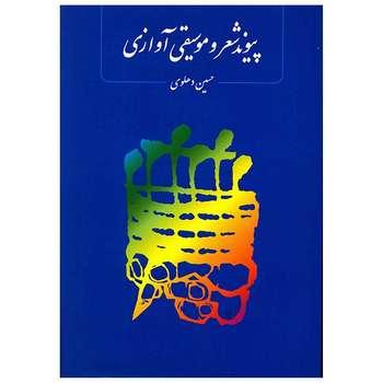 کتاب پیوند شعر و موسیقی آوازی اثر حسین دهلوی