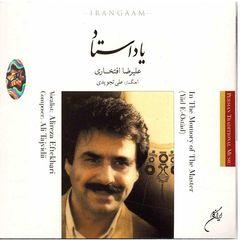 آلبوم موسیقی یاد استاد - علیرضا افتخاری