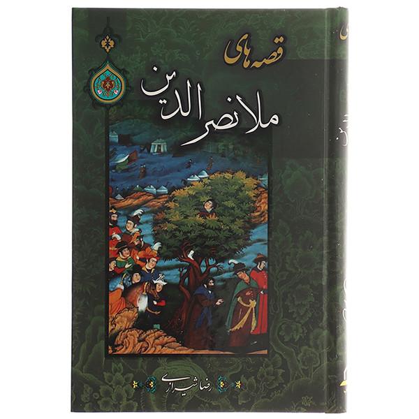 کتاب قصه های ملانصرالدین اثر رضا شیرازی