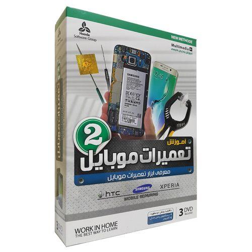 آموزش تصویری تعمیرات موبایل 2 نشر هودا