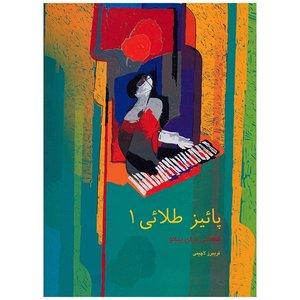 کتاب پاییز طلایی 1، قطعاتی برای پیانو اثر فریبرز لاچینی