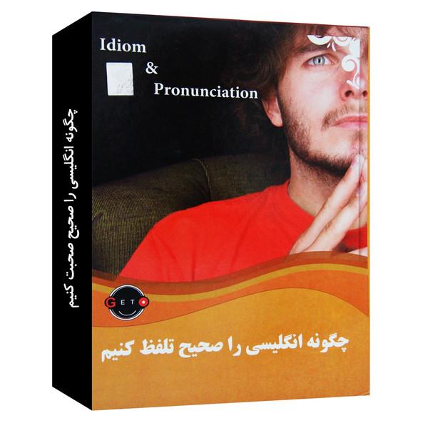 نرم افزار آموزشی چگونه انگلیسی را صحیح تلفظ کنیم نشر نوآوران