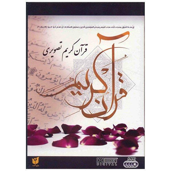 مجموعه کامل تصویری قرآن کریم - عبدالباسط