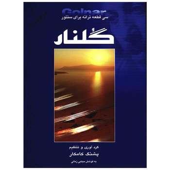 کتاب گلنار، سی قطعه ترانه برای سنتور اثر پشنگ کامکار