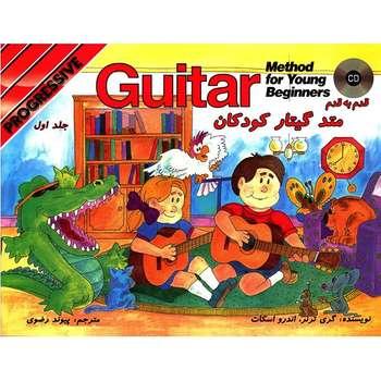 کتاب متد گیتار کودکان اثر گری ترنر - جلد اول