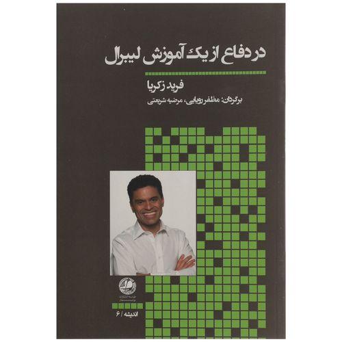 کتاب در دفاع از یک آموزش لیبرال اثر فرید زکریا
