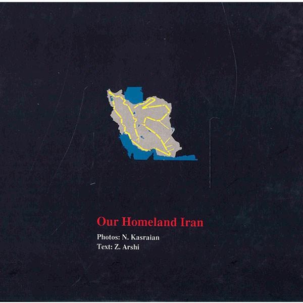 کتاب سرزمین ما ایران اثر نصرالله کسرائیان