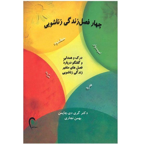 کتاب چهار فصل زندگی زناشویی اثر گری چاپمن